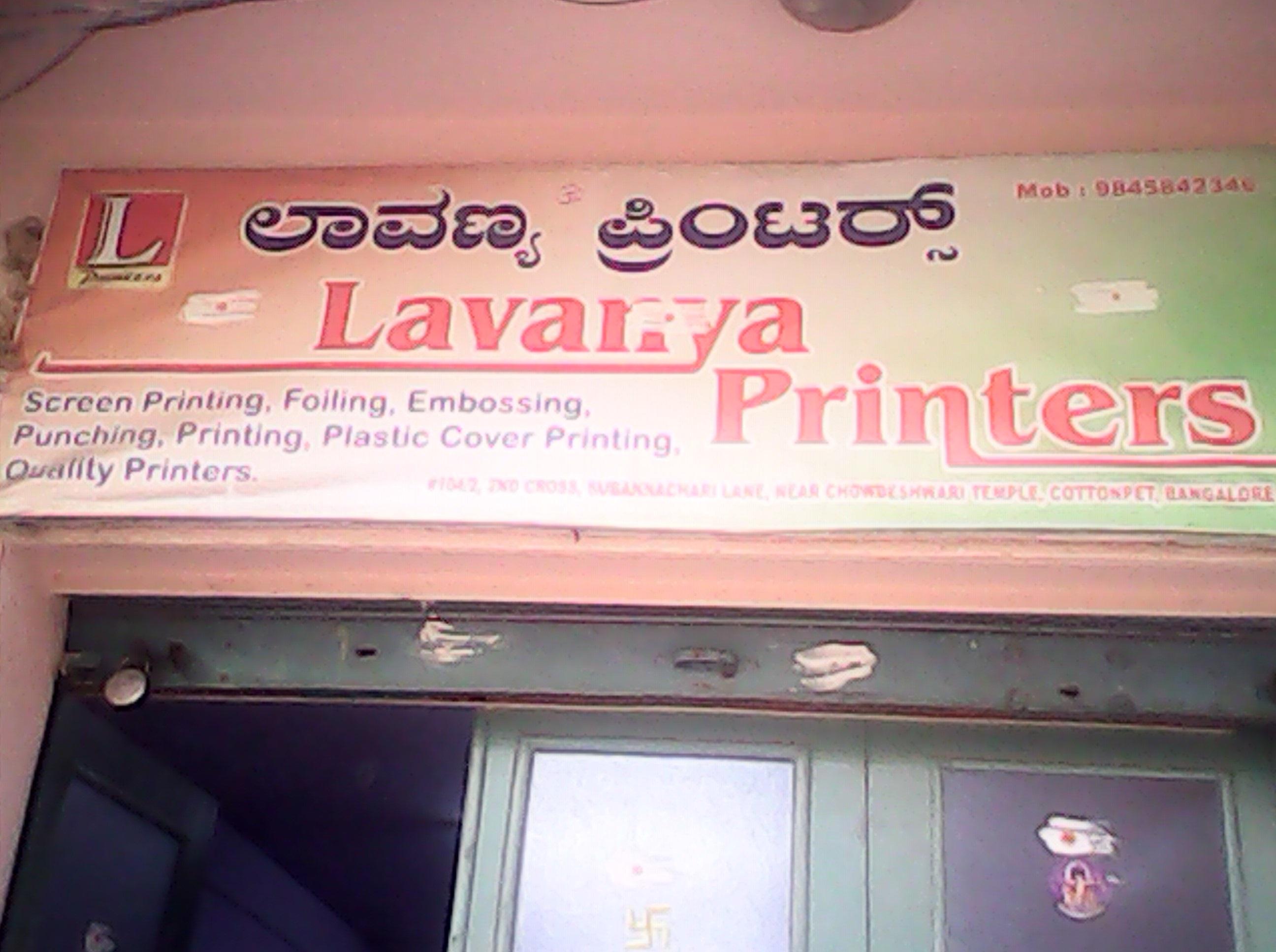 WallpaperMosquitonentVynl FlooringScreen PrintingFlex PrintingBill BookVisiting Cards